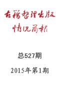 《古籍整理出版情况简报》2015年第1期