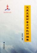 《汉末三国两晋文学批评编年》