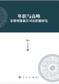 《卑职与高峰:宋朝州级属官司法职能研究》