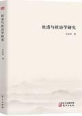 《杜甫与杜诗学研究》