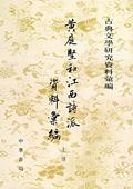 《黄庭坚和江西诗派资料汇编(上下册)》