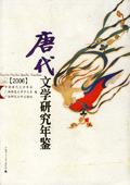 《唐代文学研究年鉴(2006)》