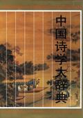 《中国诗学大辞典》
