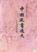 《中国藏书通史(上下)》