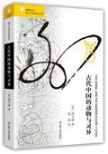 《古代中国的动物与灵异》