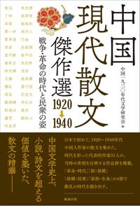 ★★★中国現代散文傑作選_カバー