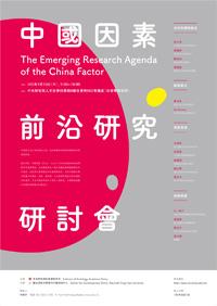 中國因素前沿研究海報