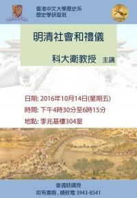 香港中文大學歷史系                                歷