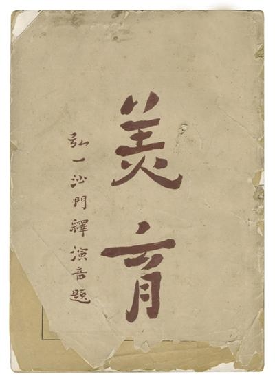 让美继续走向大众——《走向大众的美—中国设计期刊文献展》_美育-大众-美术-期刊-中国