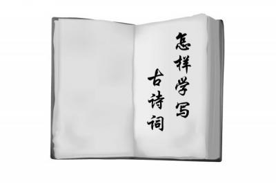 怎样学写古诗词——押韵_押韵-入声-韵脚-的人-诗韵