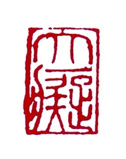 黄公望《九峰雪霁图》:春雪的吟唱_道教-生命-收藏-的是-至正