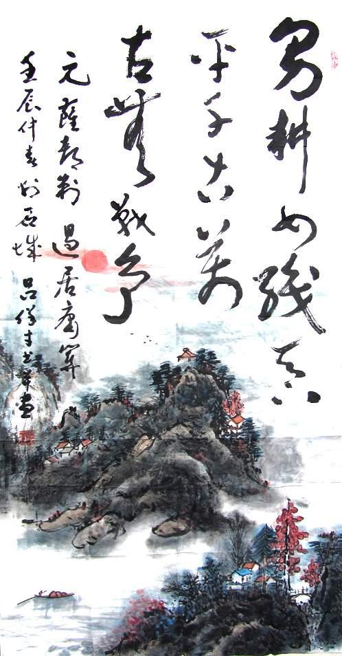 长城永恒 书画作品欣赏 许金学