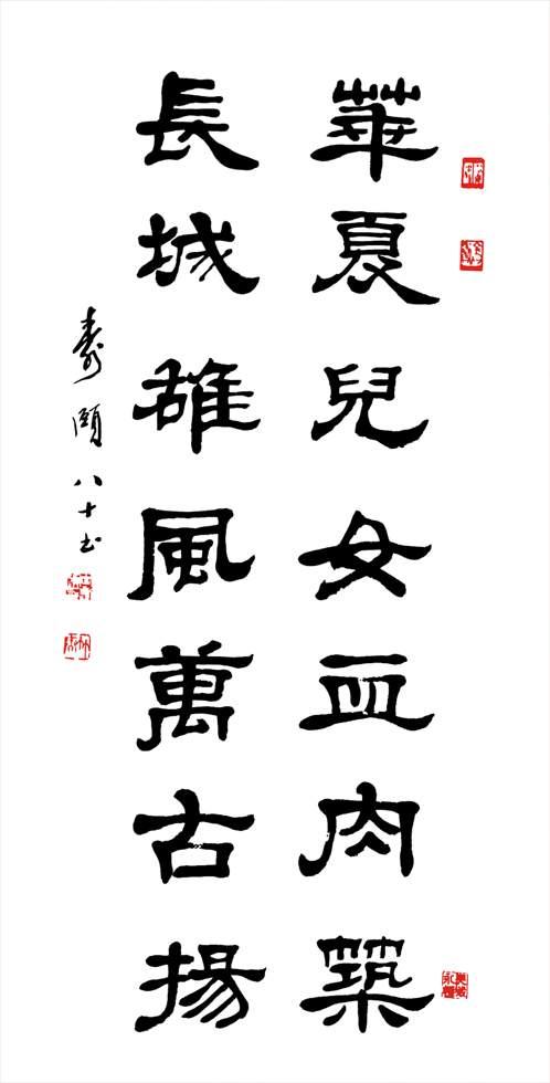 长城永恒 书画作品欣赏 李寿颐