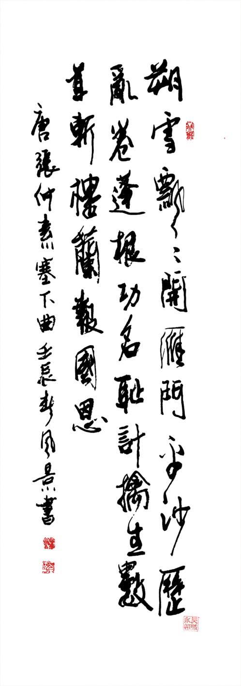 长城永恒-书画作品欣赏-安风景