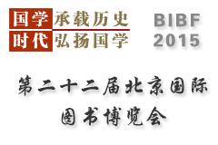 第22届北京国际图书博览会