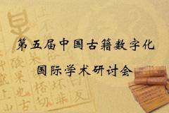 第五届中国古籍数字化国际学术研讨会