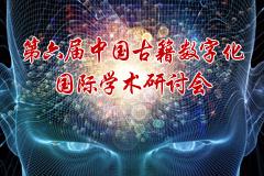第六届中国古籍数字化国际学术研讨会