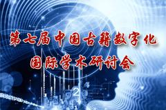 第七届中国古籍数字化国际学术研讨会