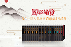 《国学备览》——每个中国人必读的八十一部名着
