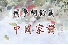 國學網館藏中國家譜