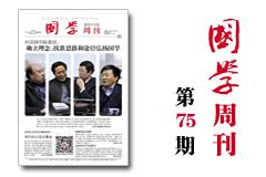 《国学周刊》第75期(2014年9月11日号)