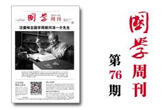 《国学周刊》第76期(2014年9月18日号)