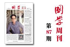 《国学周刊》第87期(2014年12月4日号)
