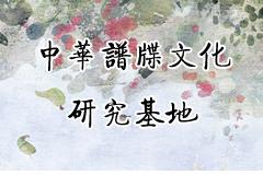 中华谱牒文化研究基地
