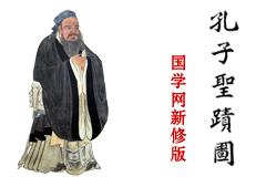 国学网新修《孔子圣迹图》出版面世