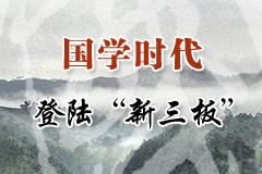 """国学时代登陆""""新三板""""新闻发布会"""