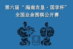 第六届国学杯全国业余围棋公开赛