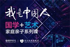 """六一献礼 《我是中国人》""""国学+艺术""""家庭亲子系列课程首发"""
