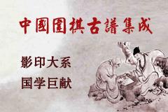 《中国围棋古谱集成》出版工程