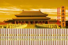 《中华传世藏书》隆重出版