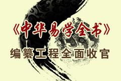 《中华易学全书》编纂工程全面收官